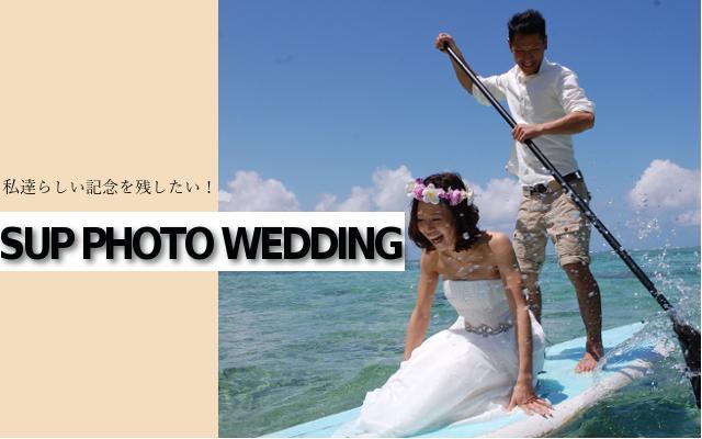 沖縄で海遊びしながら結婚記念写真SUPフォトウェディング